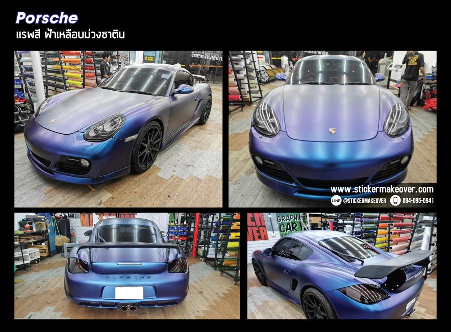 สติกเกอร์สี ฟ้าเหลืองม่วงซาติน หุ้มเปลี่ยนสี Porsche หุ้มเปลี่ยนสีรถด้วยสติกเกอร์ wrap car  แรพเปลี่ยนสีรถ แรพสติกเกอร์สีรถ เปลี่ยนสีรถด้วยฟิล์ม หุ้มสติกเกอร์เปลี่ยนสีรถ wrapเปลี่ยนสีรถ ติดสติกเกอร์รถ ร้านสติกเกอร์แถวนนทบุรี หุ้มเปลี่ยนสีรถราคาไม่แพง สติกเกอร์ติดรถทั้งคัน ฟิล์มติดสีรถ สติกเกอร์หุ้มเปลี่ยนสีรถ3M  สติกเกอร์เปลี่ยนสีรถ oracal สติกเกอร์เปลี่ยนสีรถเทาซาติน